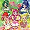 プリキュア5、スマイル go go! / キラキラしちゃって My True Love! 【Yes! プリキュア5】- EP