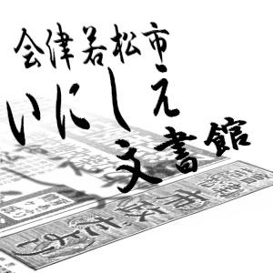 会津若松市いにしえ文書館