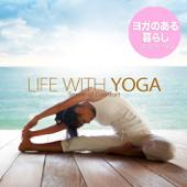 ヨガのある暮らし (Life with Yoga - Sense of Comfort)