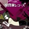 投資家レコーズ - Single (feat. GUMI) - Single