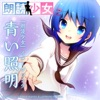 "Rodoku Shojo Image Song ""Aoi Shomei"" - Single"