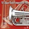 全日本吹奏楽コンクール2011 Vol.14 大学・職場・一般編Ⅳ