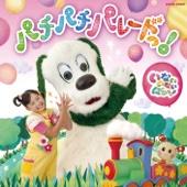 パチパチ パレードっ! (NHK いないいないばあっ!)
