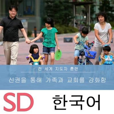 전 세계 지도자 훈련 | SD | KOREAN