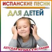 Испанские песни для детей (Детская музыка в Испании)
