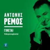 Ginetai - Antonis Remos