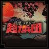 ATLUS MUSIC デビルサマナー 葛葉ライドウ 対 超力兵団 サウンドトラック