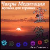 Чакры медитация: музыка для терапии