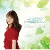 ジブリ名曲セレクション~Dear GHIBLI