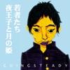 Wakamonotachi / Yoru Ouji to Tsuki No Hime - Single ジャケット写真
