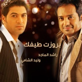 Brwazt Taifak (feat. Waleed Al Shami) - Rashed Al Majid