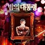 [국민라디오] '밤의 대통령' -라디오 드라마7