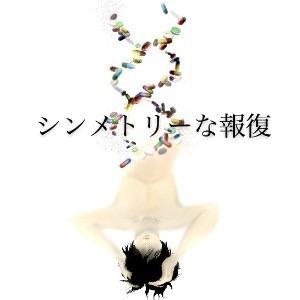 オーディオドラマ「シンメトリーな報復」