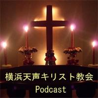 2011 祈祷会 - 横浜天声キリスト教会