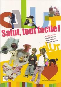 やさしいサリュ 駿河台出版社-フランス語