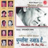 Goreto Tyo (Adhunik) - Premdhoj Pradhan & Ratna Shamsher Thapa