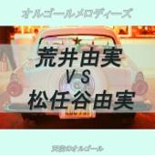 MachibuseOriginally Performed by Yumi Arai (Orgel) - Angel's Music Box