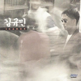 Kim Gyumin (김규민) – Kim Gyumin (김규민)