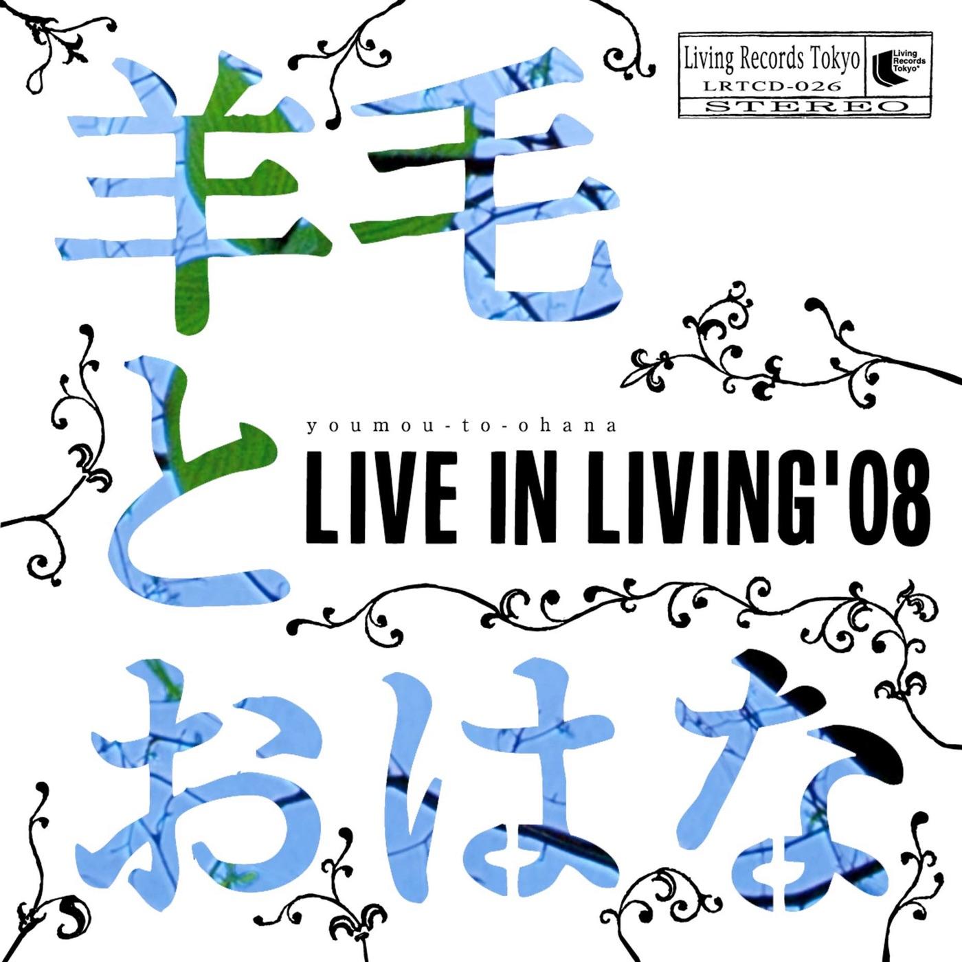 羊毛和花 - LIVE IN LIVING '08