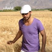 Mawal Eza Ashoufak - Majed Al Mohandes