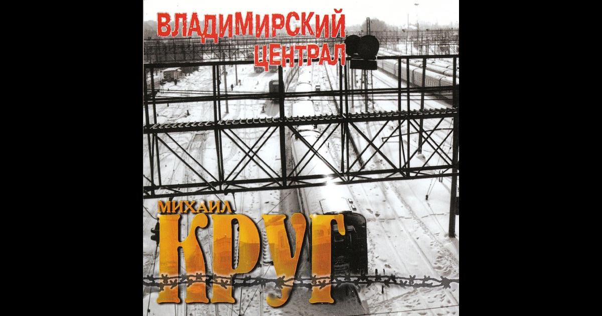 Владимирский централ михаил круг скачать mp3