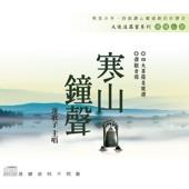 寒山鐘聲 - Lian Ge-Zi