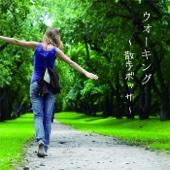 ウォーキング〜散歩ボッサ〜