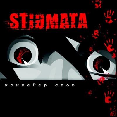 STIGMATA - Лети