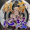 The Heart Sutra Mash Up / 般若心経 マッシュアップ - Single