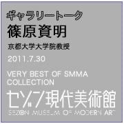 Gallery Talk_SMMA_2011.7.30