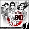 龍が如く OF THE END オリジナルサウンドトラック Volume1