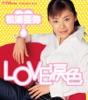 LOVE涙色 - EP