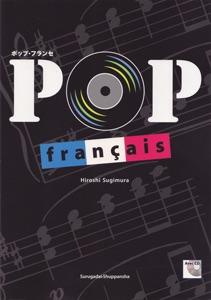 ポップ・フランセ 駿河台出版社-フランス語