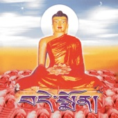 Rdamon - Buddhist Chants