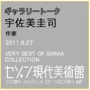 Gallery Talk_SMMA_2011.8.27