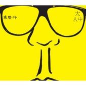 Crowd Lu - 大人中 artwork