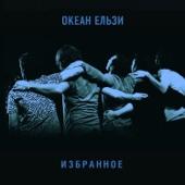 Избранное - Okean Elzy
