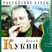 Российские барды (Юрий Кукин)