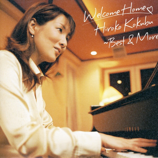Welcome Home 国府弘子 CD cover
