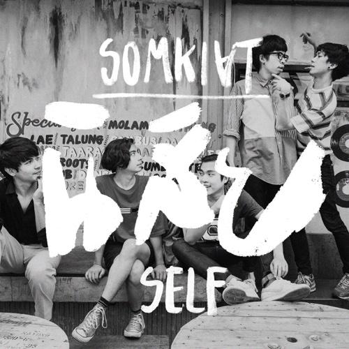 นิสัย (self) - สมเกียรติ 320kbps