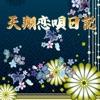 天翔恋唄日記 (feat. GUMI) - Single