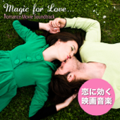 恋に効く映画音楽 (Magic for Love...恋愛映画サウンドトラック集)