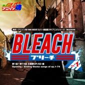 熱烈!アニソン魂 THE BEST カバー楽曲集 TVアニメシリーズ「BLEACH」 vol.1 [主題歌OP/ED 編]