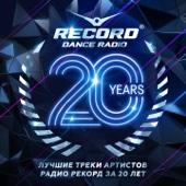 20 лет Радио Рекорд