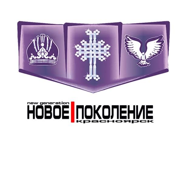 Новое поколение - Красноярск