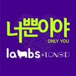 Only You (feat. Long:D) - Single