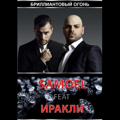 SAMOEL - Бриллиантовый огонь
