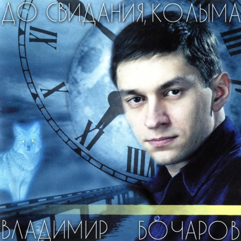 Владимир бочаров фото 2