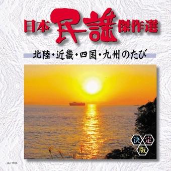 Nihonminyoukessakusen Hokuriku Kinki Shikoku Kyuushuu No Tabi – Various Artists