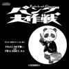 Panda Daisakusen